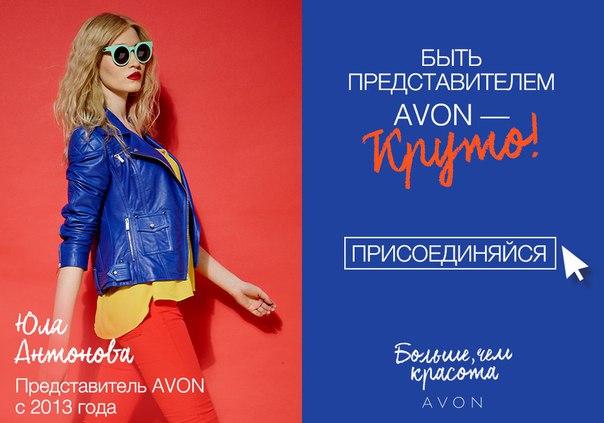 https://hello-avon.ru/009.jpg